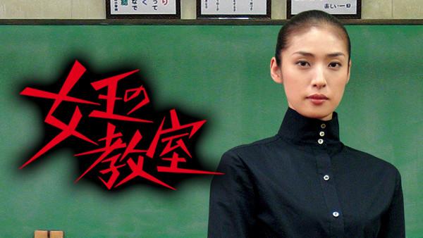 ドラマ『女王の教室』子役キャスト(全員)の現在は?志田未来がとてもキレイ!