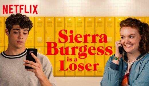 英語歌詞・和訳|Sunflower - Sierra Burgess is a loser 映画サントラ |Shannon Purser - シャノン・パーサー
