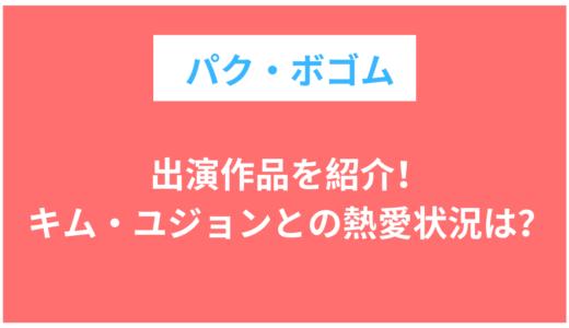 「パク・ボゴムとキム・ユジュンの熱愛近況は?結婚は?出演ドラマも紹介!」